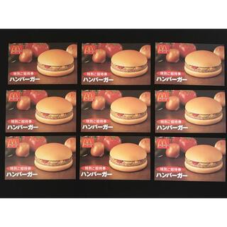 マクドナルド - マクドナルド ハンバーガー無料券 9枚