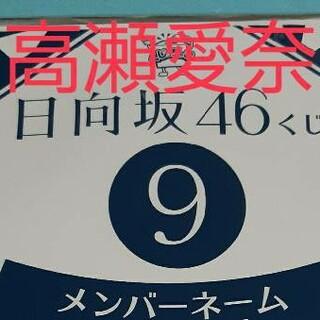 ケヤキザカフォーティーシックス(欅坂46(けやき坂46))の日向坂46 ローソンくじ 9番 高瀬愛奈(アイドルグッズ)