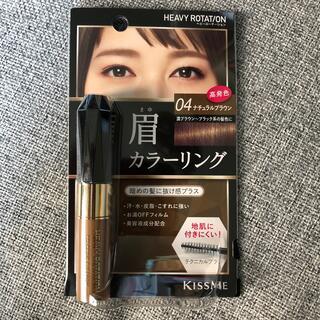 キスミーコスメチックス(Kiss Me)の眉カラーリング 04.ナチュラルブラウン(眉マスカラ)