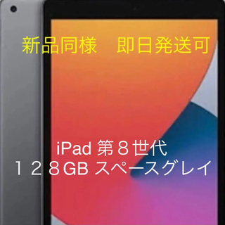 Apple - 【ほぼ新品】iPad 第8世代 Wi-Fi 128GB スペースグレイ 即日発送