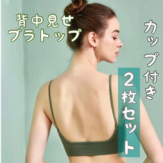 【2枚セット】ヨガ yoga 背中開き ブラトップ ナイトブラ ヨガ スポーツ (ヨガ)