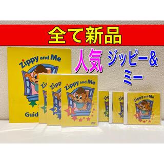 Disney - 全て新品 ジッピーアンドミー ディズニー英語 dwe DVD CD zippy