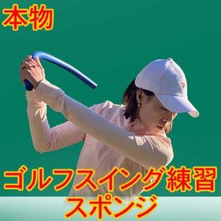 日本未上陸ゴルフ スイング練習棒 軽い 室内練習 ウレタン ドライバー アイアン(バッグ)