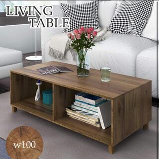 センターテーブル ローテーブル リビングテーブル テーブル 木目調 新生活(ローテーブル)