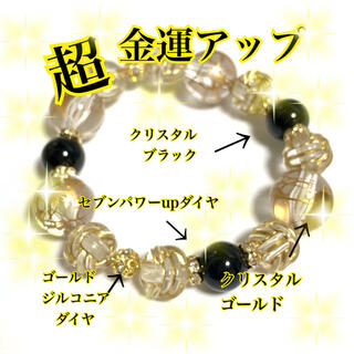 金運アップ3ミックブレスレット    【限定2個】シリーズ第11弾