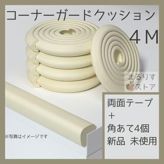 【新品】コーナーガード コーナークッション 4M+角あて4個+はがせる両面テープ(コーナーガード)