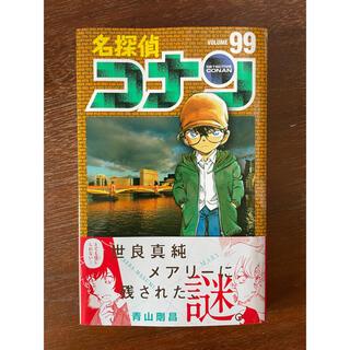 小学館 - 名探偵コナン 99巻