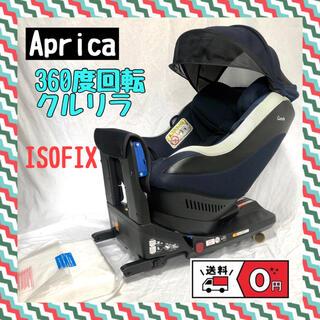 Aprica - 美品 Aprica 360度回転クルリラ(ISOFIX固定&ベルト固定両方可能】