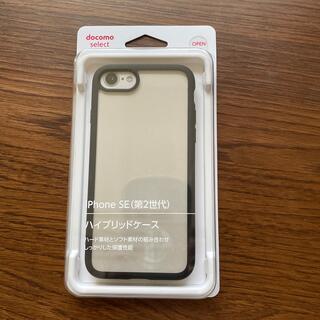 エヌティティドコモ(NTTdocomo)のスマホケース iPhone SE(第2世代) ハイブリッドケース(iPhoneケース)