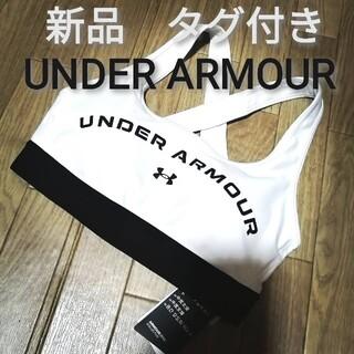 UNDER ARMOUR - 新品 UNDER ARMOUR クロスバックブラ WHITE
