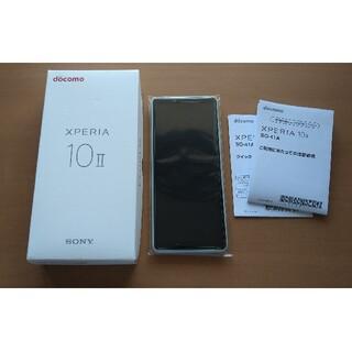 Xperia - Xperia 10Ⅱ SO-41A ミント 新品同様 SIMフリー