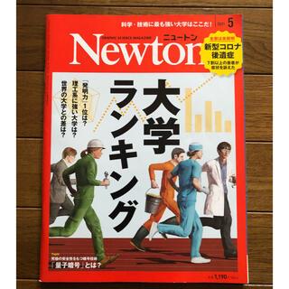 ニュートン 大学ランキング 2021年5月 Newton(専門誌)