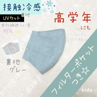 ミント グリーン ❤️ シルバー 星柄 フィルターポケット インナーマスク 子供(外出用品)
