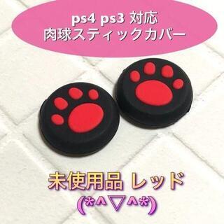 (A03)スティックカバー★PS5・PS4 肉球柄 赤(その他)