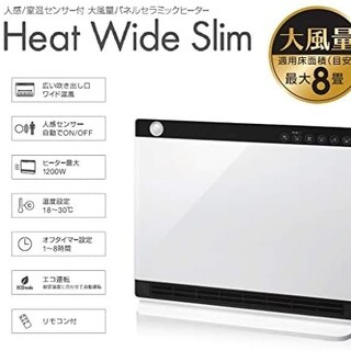 スリーアップ 人感センサー付き セラミックファンヒーター ワイド 8畳(電気ヒーター)