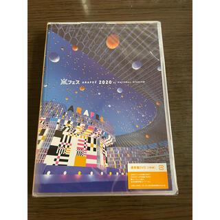 嵐 - 嵐/ARAFES 2020 通常盤DVD
