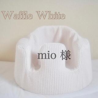 バンボ(Bumbo)のmio 様 バンボカバー Waffle White(シーツ/カバー)