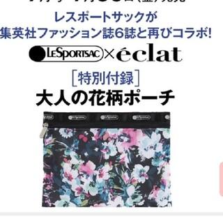 LeSportsac - エクラ付録レスポートサック大人花柄ポーチ