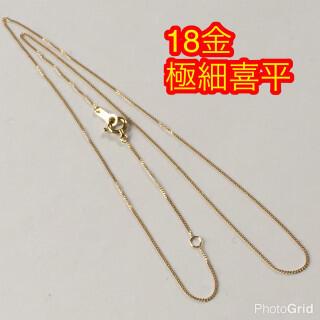 【最安値/本物18金】K18刻印あり 華奢 喜平チェーンネックレス 40cm