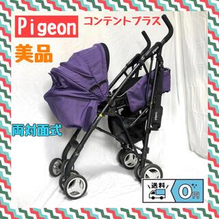 Pigeon - 【送料無料】ピジョン ベビーカー コンテントプラス contento+