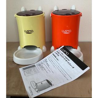 ルスモ 自動餌やり器 黄色、橙色 2個