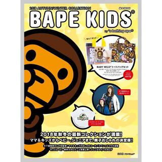 アベイシングエイプ(A BATHING APE)のベイプキッズ ムック本 プール エコバッグ 2点セット(キャラクターグッズ)