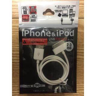 新品未使用未開封◎iPhone&iPod USB dockケーブル約50cm白