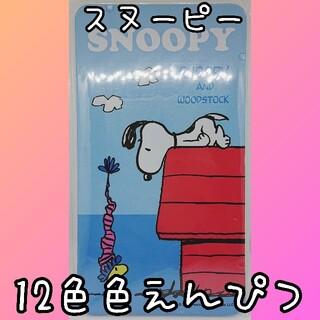スヌーピー(SNOOPY)の【新品】【未開封】スヌーピーꕤ色えんぴつꕤ12色セット(色鉛筆)