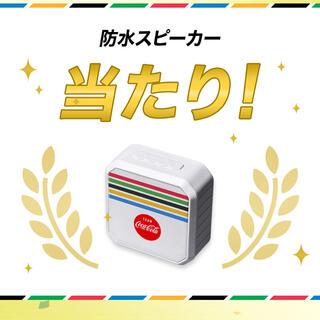 コカコーラ(コカ・コーラ)のCoke ON コークオン 防水スピーカー 懸賞品(スピーカー)
