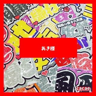 あき様専用ページ(うちわ文字)