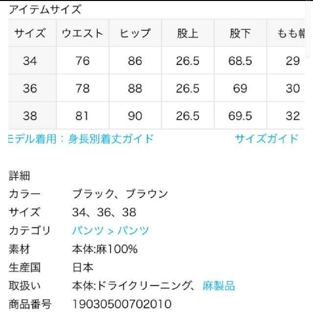 DEUXIEME CLASSE(ドゥーズィエムクラス)の【chii様専用】 美品☆ ドゥーズィエムクラス アササルファーゾメパンツ レディースのパンツ(カジュアルパンツ)の商品写真