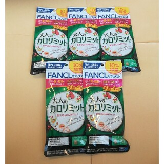 FANCL - ファンケル 大人のカロリミット44回分×5袋の増量タイプ