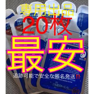 20枚‼️ アクアリング メディヒール NMF♡パック mediheal☆♡U(パック/フェイスマスク)