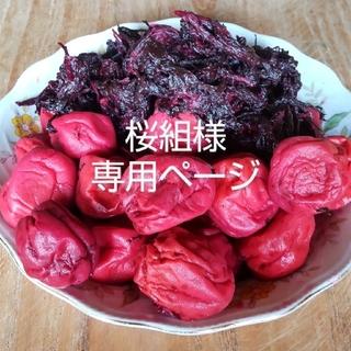 【桜組様】専用 梅干し 南高梅(500g)+赤紫蘇(100g)(漬物)