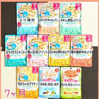 和光堂 - 960☆ 離乳食 7ヶ月 全て違う味 ベビーフード パウチ