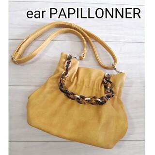 ear PAPILLONNER - ear PAPILLONNER チェーンショルダーバッグ