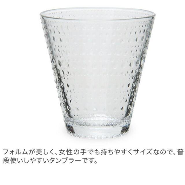 iittala(イッタラ)のイッタラ iittala カステヘルミ タンブラー グラス 4個セット300mL インテリア/住まい/日用品のキッチン/食器(食器)の商品写真