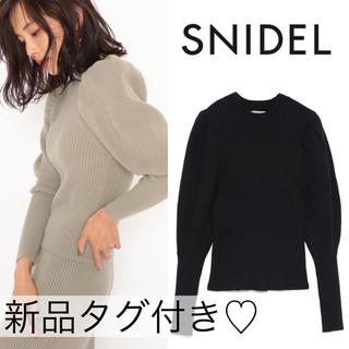 snidel - 新品♡2020AW スナイデル ニットプルオーバー フレイアイディ セルフォード