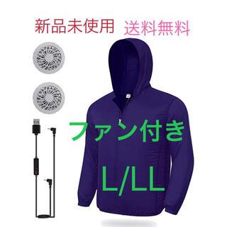 空調服 作業服 扇風服 作業着 長袖 USB給電 3段階調整 9枚羽根 L/LL