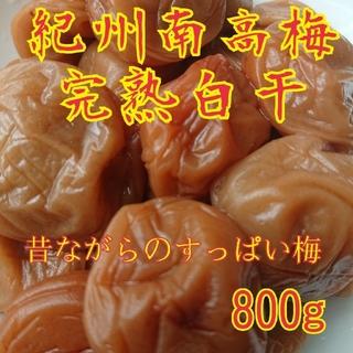 紀州南高梅完熟白干梅干し800g(漬物)