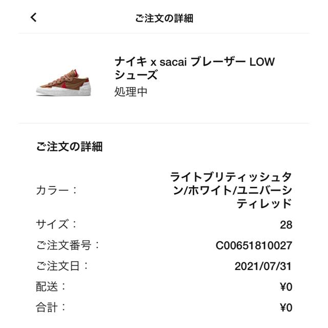 """sacai(サカイ)のSACAI × NIKE BLAZER LOW """"BRITISH TAN"""" メンズの靴/シューズ(スニーカー)の商品写真"""