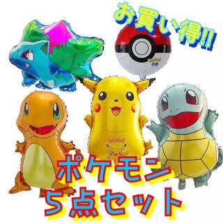 ポケットモンスタ☆5点セット☆ポケモン☆バルーン☆風船☆誕生日☆ホーム☆パーティ