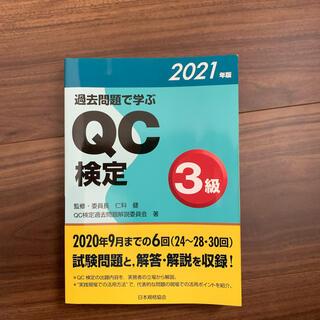 QC検定3級 過去問題2021