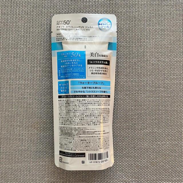 ANESSA(アネッサ)の【新品・未開封】アネッサ ホワイトニングUV ジェルn 90g コスメ/美容のボディケア(日焼け止め/サンオイル)の商品写真