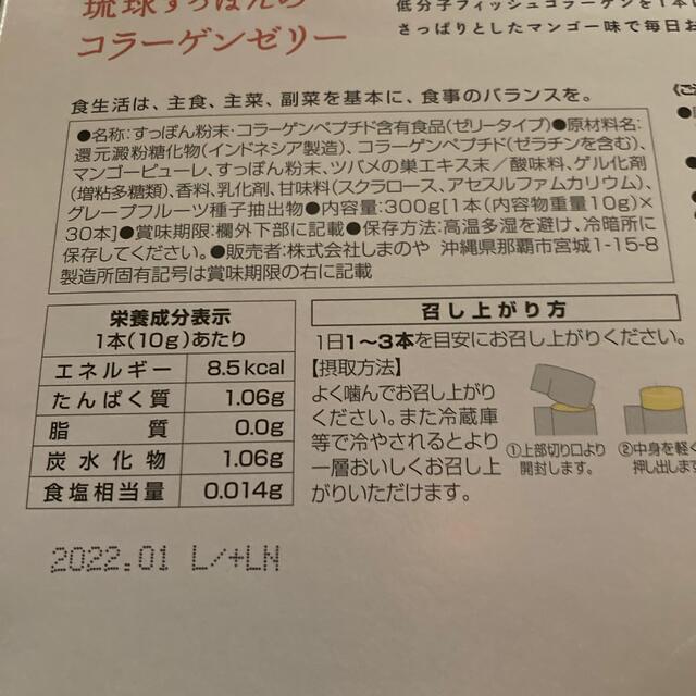 琉球すっぽんのコラーゲンゼリー30本入り 食品/飲料/酒の健康食品(コラーゲン)の商品写真