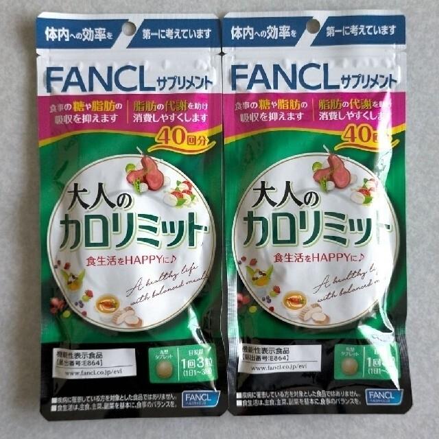 FANCL(ファンケル)のファンケル 大人のカロリミット 40回分×2袋 240粒 コスメ/美容のダイエット(ダイエット食品)の商品写真