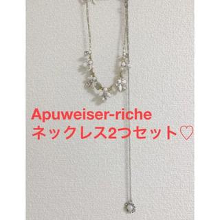 Apuweiser-riche - アプワイザーリッシェ Apuweiser-riche ネックレスまとめ売り