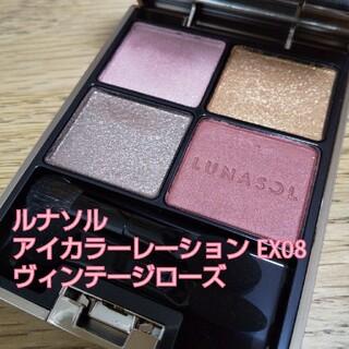 LUNASOL - ルナソル アイカラーレーション EX08 ヴィンテージローズ