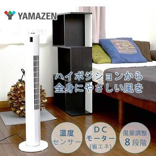 ヤマゼン(山善)の山善 美品 2020年製 スリムタワーファン ハイポジション DCスリムファン(扇風機)