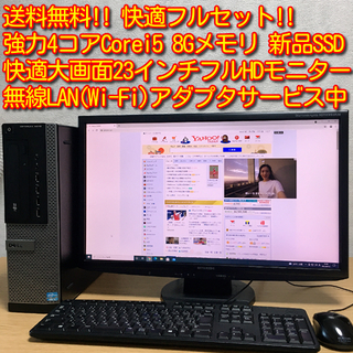 DELL - 送料無料!! 快適!!フルセット 8Gメモリ+新品SSD 23'モニター 無線可